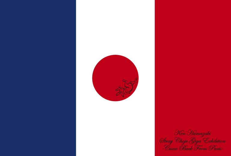 浜崎健 迷[鳥獣戯]画展 – Come Back From Paris –