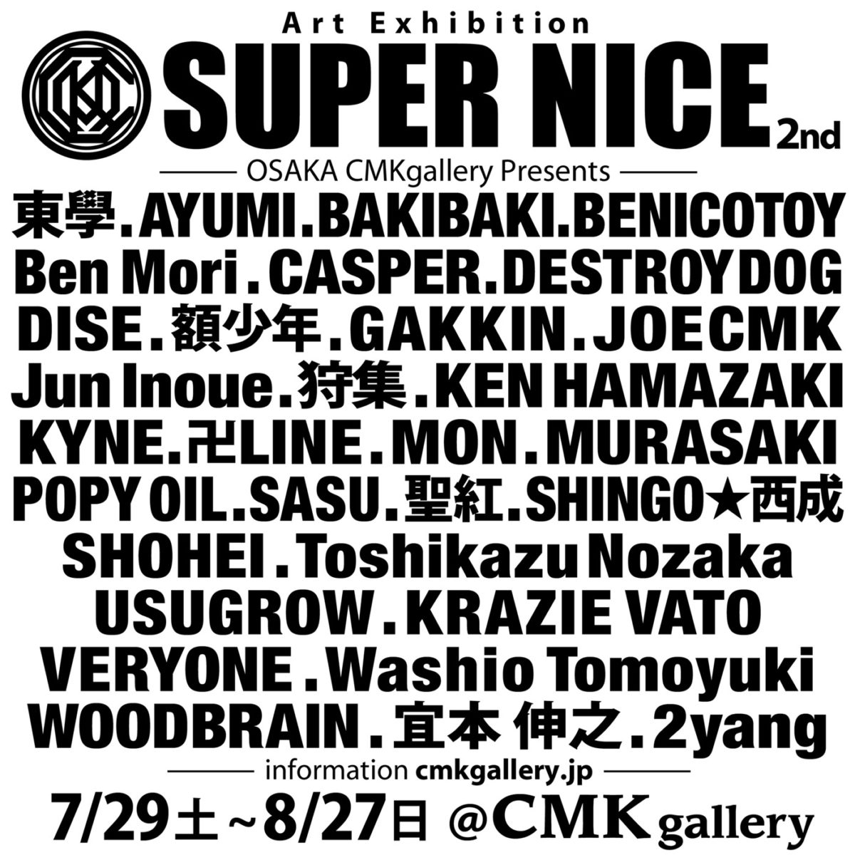 SUPER NICE展 @CMK Galleryに参加します