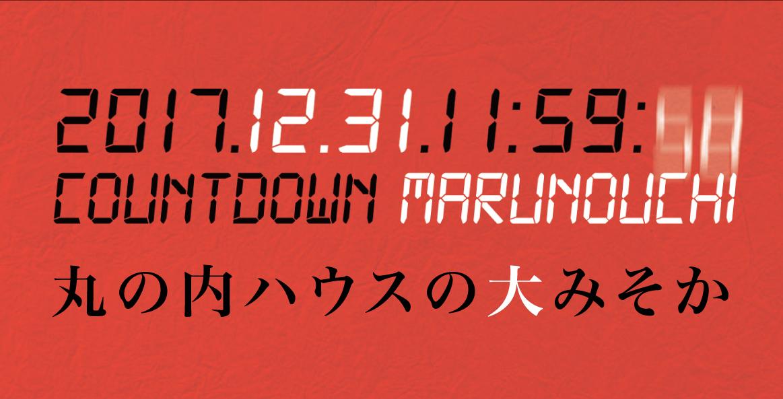 浜崎が「丸の内ハウスのおおみそか」でお茶会を披露します