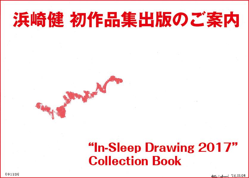 浜崎健 初作品集「In-Sleep Drawing 2017」出版にあたりまして