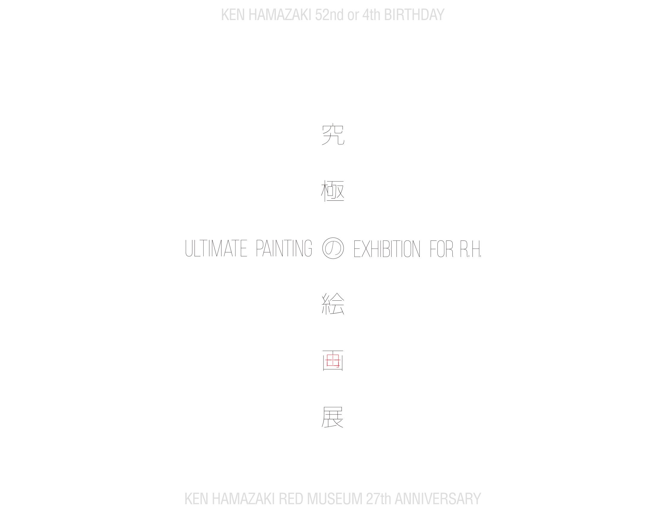 究極の絵画展 &浜崎健立現代美術館27周年 &浜崎健4歳(52歳)誕生日祭