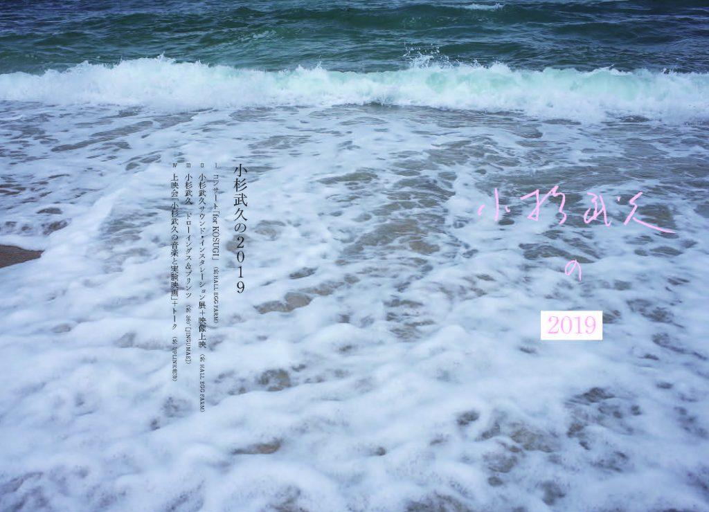 「小杉武久の2019」のご案内