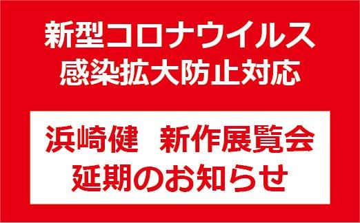 浜崎健 新作展覧会延期のお知らせ