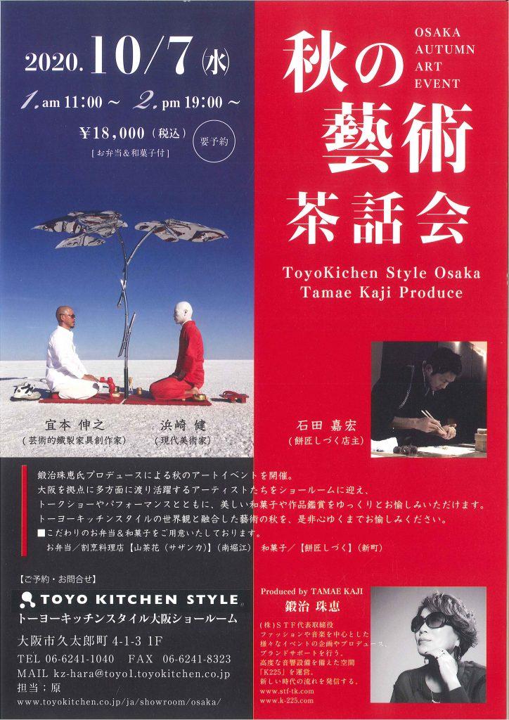 秋の藝術茶話会-Toyo Kitchen Style Osaka Tamae Kaji Produce-